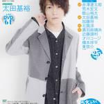 W! VOL.18 [Stage Premium]W表紙・鈴木拡樹さん