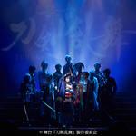 舞台『刀剣乱舞』悲伝 結いの目の不如帰|明治座特別公演ゲネプロレポート numan