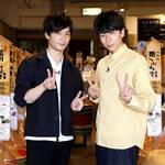 『西山宏太朗の健僕ピース!』西山宏太朗&梅原裕一郎1