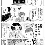 毎日が沼! 第11沼『俺たちVTuber!?』(2/2) numan(ヌーマン)小林キナ
