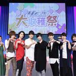 『ダメプリ ANIME CARAVAN 大収穫祭』2