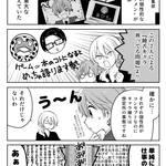 毎日が沼! 第13沼『鍋はヤカンを黒いと笑う』(1/2) numan(ヌーマン)小林キナ