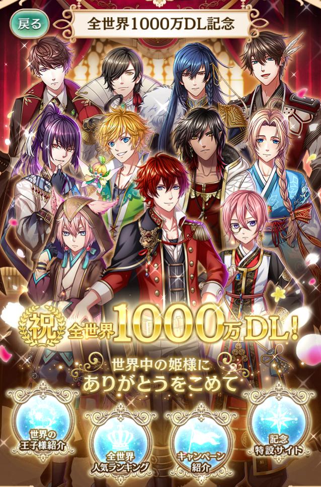 夢100 2