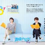 『声優グランプリNEXT Boys vol.2』『A3!』 濱 健人&熊谷健太郎