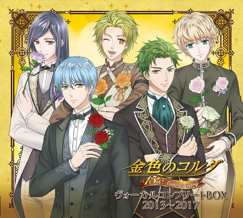 『金色のコルダ15th Anniversary ヴォーカル・コンプリートBOX 2013~2017』