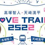 高塚智人・天﨑滉平 LOVE TRAIN 2522_1
