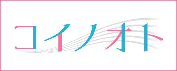 高塚智人・天﨑滉平 LOVE TRAIN 2522_2