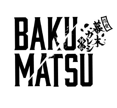 TVアニメ『BAKUMATSU』10月4日(木)深夜より放送スタート! アプリ『恋愛幕末カレシ』 numan01