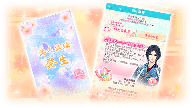 TVアニメ『BAKUMATSU』10月4日(木)深夜より放送スタート! アプリ『恋愛幕末カレシ』 numan16