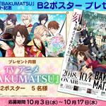 TVアニメ『BAKUMATSU』10月4日(木)深夜より放送スタート! アプリ『恋愛幕末カレシ』をおさらい♪【プレゼントつき】[PR]