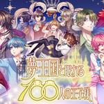 『夢100』SBY渋谷109とSBY阿倍野店でコラボカフェ実施!1