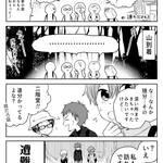 毎日が沼! 第18沼『そして誰もいなくなった!?』(2/2) numan(ヌーマン)小林キナ