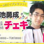 菊池勇成さんプレゼントキャンペーン