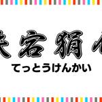 numan編集部 朗読劇『親しき仲にはゲームあり!? ~numan編集部の場合~』シナリオ8