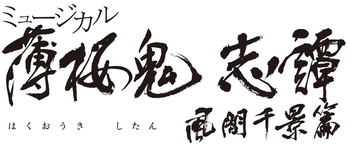 『薄桜鬼 志譚』風間千景篇