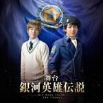 【銀河英雄伝説】同盟軍ビジュアル