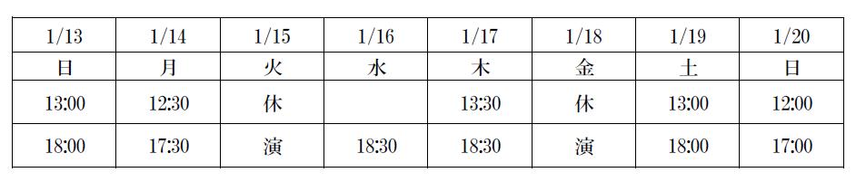 大人気マンガ『封神演義』ミュージカル化決定! 出演者・公演日程・ティザービジュアル解禁!! numan2