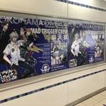 横浜駅のポスター