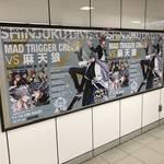 新宿三丁目駅のポスター