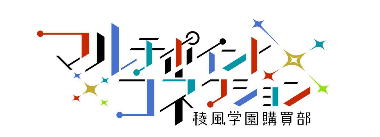 『マルチポイント×コネクション~稜風学園購買部~』公式生放送番組 numan(ヌーマン)6