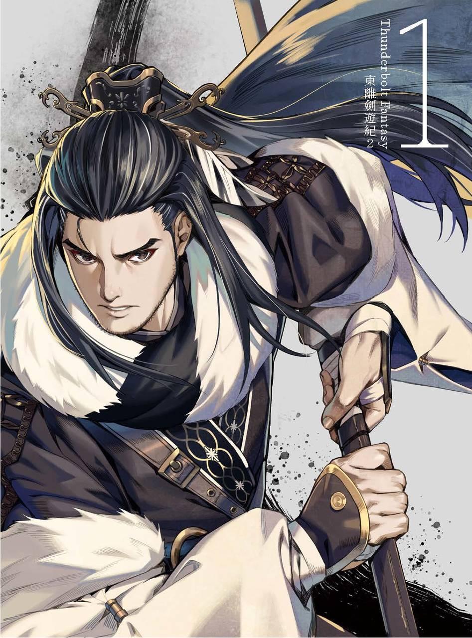 『Thunderbolt Fantasy 東離劍遊紀2』BD&DVD第1巻JK&特典の内容 numan2