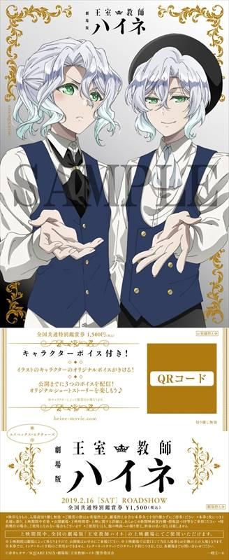 植田圭輔「成長したのはキャラクターだけじゃない」 劇場版「王室教師ハイネ」アフレコレポートをお届け! 13