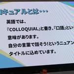 コロキュアル2