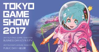東京ゲームショウ2017が開幕!