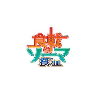2015年に第1期、2016年に第2期『弐ノ皿』、20117年10月から第3期『餐ノ皿』が放送された『食戟のソーマ』。 『食戟のソーマ 餐(さん)ノ皿』の後編となる『遠月列車篇』が4月より放送スタートです。
