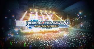 アプリ『アイドルマスター SideM LIVE ON ST@GE!』 バンダイナムコエンターテインメント公式サイトです。