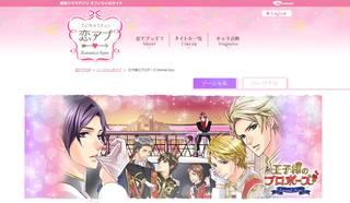 株式会社ボルテージが提供する「王子様のプロポーズ Eternal Kiss」のオフィシャルサイト。舞台設定やキャラクター紹介の他、デバイスごとのアクセス方法をご案内。