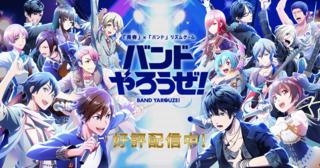 Aniplex×Sony Musicが贈る「青春」×「バンド」リズムゲーム!「バンドやろうぜ!」