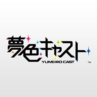 セガ×ランティスが贈る 恋するミュージカルリズムゲーム「夢色キャスト(夢キャス)」開演!