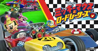 ミッキーマウスと仲間たちが、カタチのかわるレースカーに乗って、ガレージのあるホットドッグヒルズから世界各地へワクワクするような大冒険へ出かけます。ミニーマウスとデイジーはレースのかたわら、ハッピー・ヘルパーとして街のみんなをお手伝い。いろいろな仕事に挑戦して、みんなの悩みを解決します。エンジン全開! ゴールめざして、さぁ出発!