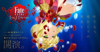 アニメ『Fate/EXTRA Last Encore』のスペシャル放送。