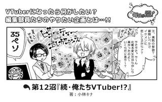 VTuberデビューに向けて夢という名の妄想が広がります。メイク動画からゲーム実況にコラボ企画まで、どこまで実現できるのでしょうか!?