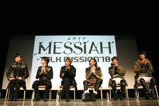 """映画、舞台等の様々なメディアで展開し続ける人気シリーズ""""メサイア・プロジェクト""""のキャストたちによるトークイベント『メサイア ―TALK MISSION'18―』が2018年9月1日に東京・一ツ橋ホールにて開催されました。杉江大志さんらが前作『舞台「メサイア ―月詠乃刻―」』を振り返るとともに映画と舞台の新作情報も解禁に! 大盛況となったイベント第1部での模様をレポートいたします。"""