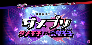 「DAME×PRINCE」通称「ダメプリ」が舞台化決定!2018年12月1日(土)~12月9日(日) AiiA 2.5 Theater Tokyo.にて