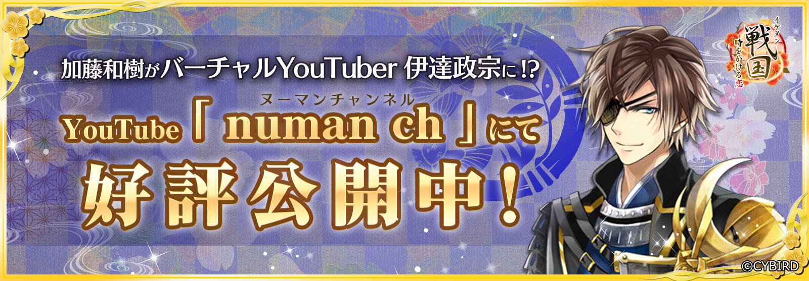 加藤和樹がバーチャルYouTuber 伊達政宗に!?YouTube「numan ch」にて好評公開中!