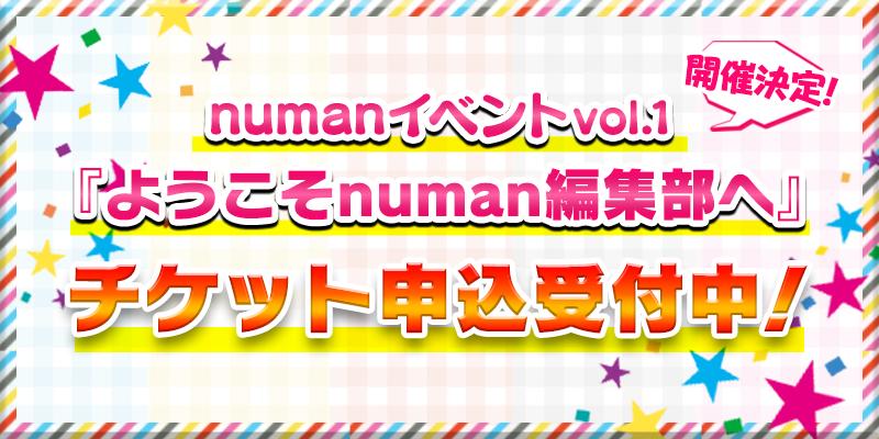 numanイベントvol.1『ようこそnuman編集部へ』開催決定!
