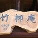 地域集いの場結いの里「竹栁庵」オープン