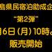 旅行センターよりお知らせ『県民割』第2弾7月6日(月)10時販売開始!