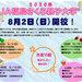 『2020年度親子大学』8月2日(日)開校!参加者募集中!!
