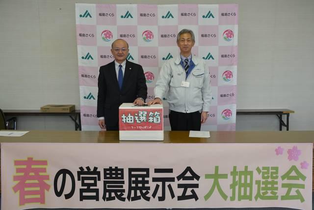 抽選を行った根本地区本部長理事(左)と伊藤営農経済部長(右)