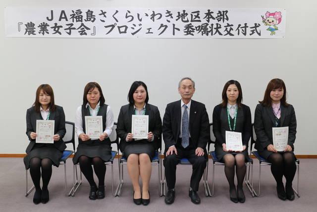 委嘱状を交付された農業女子会メンバーと大和田いわき地区本部長理事(右から三番目)