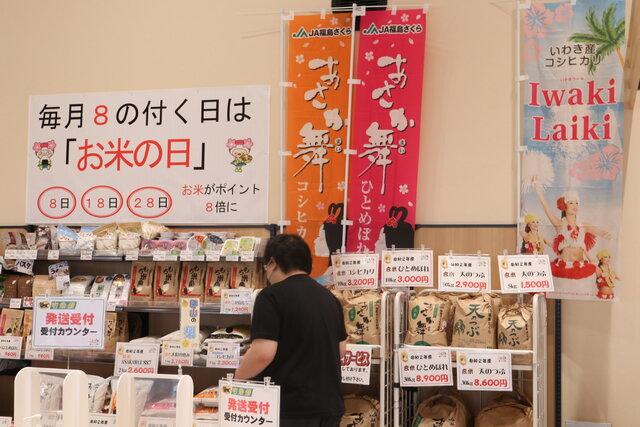 「お米の日」をPRする米の販売ブース