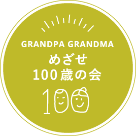 めざせ100歳の会