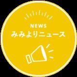 みみよりニュース