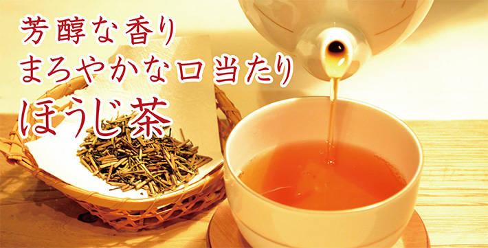 ほうじ茶について