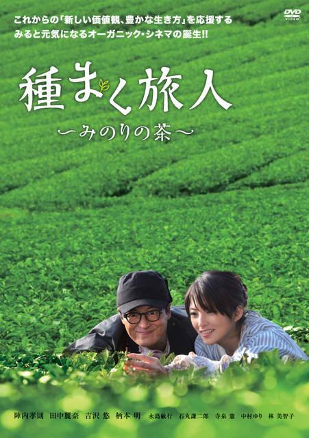 お茶農家を舞台にしたヒューマンドラマの映画「種まく旅人 みのりの茶」